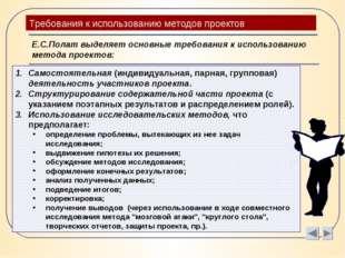 Требования к использованию методов проектов Е.С.Полат выделяет основные требо