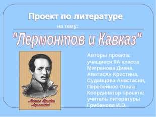 на тему: Авторы проекта: учащиеся 9А класса Мигранова Диана, Аветисян Кристин