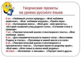 Творческие проекты на уроках русского языка 5 кл.- «Любимый уголок природы»,