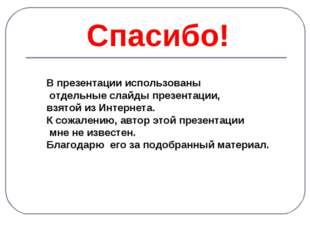 В презентации использованы отдельные слайды презентации, взятой из Интернета.