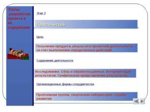 Этапы разработки проекта и их содержание Практический Цель Получение продукта