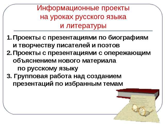 Информационные проекты на уроках русского языка и литературы Проекты с презен...