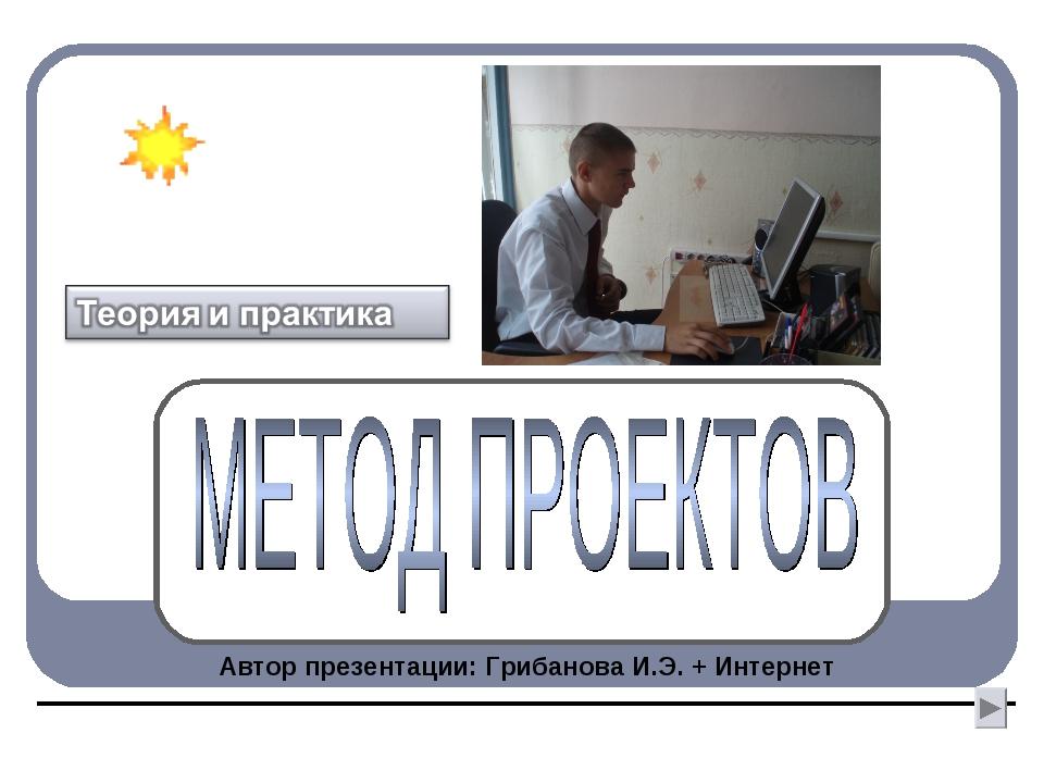 Автор презентации: Грибанова И.Э. + Интернет