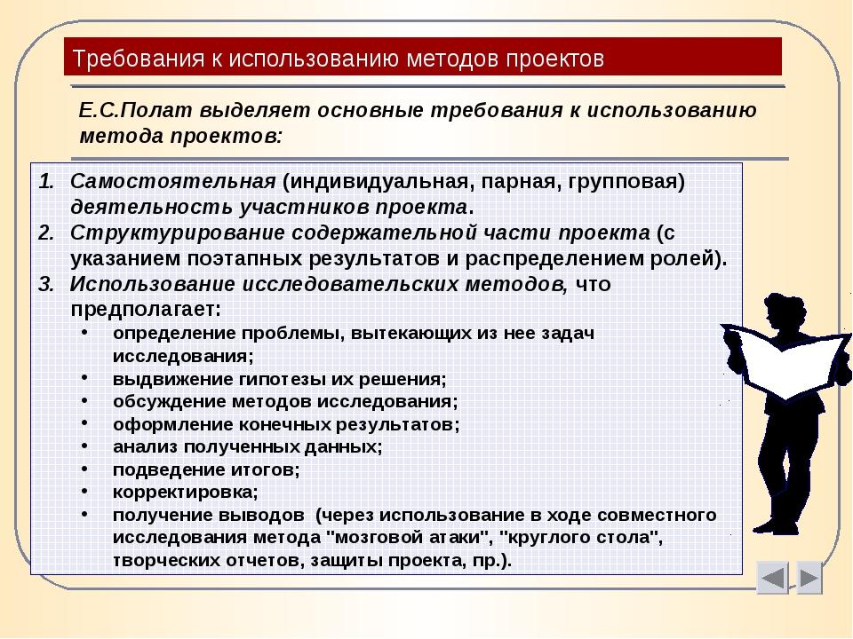 Требования к использованию методов проектов Е.С.Полат выделяет основные требо...