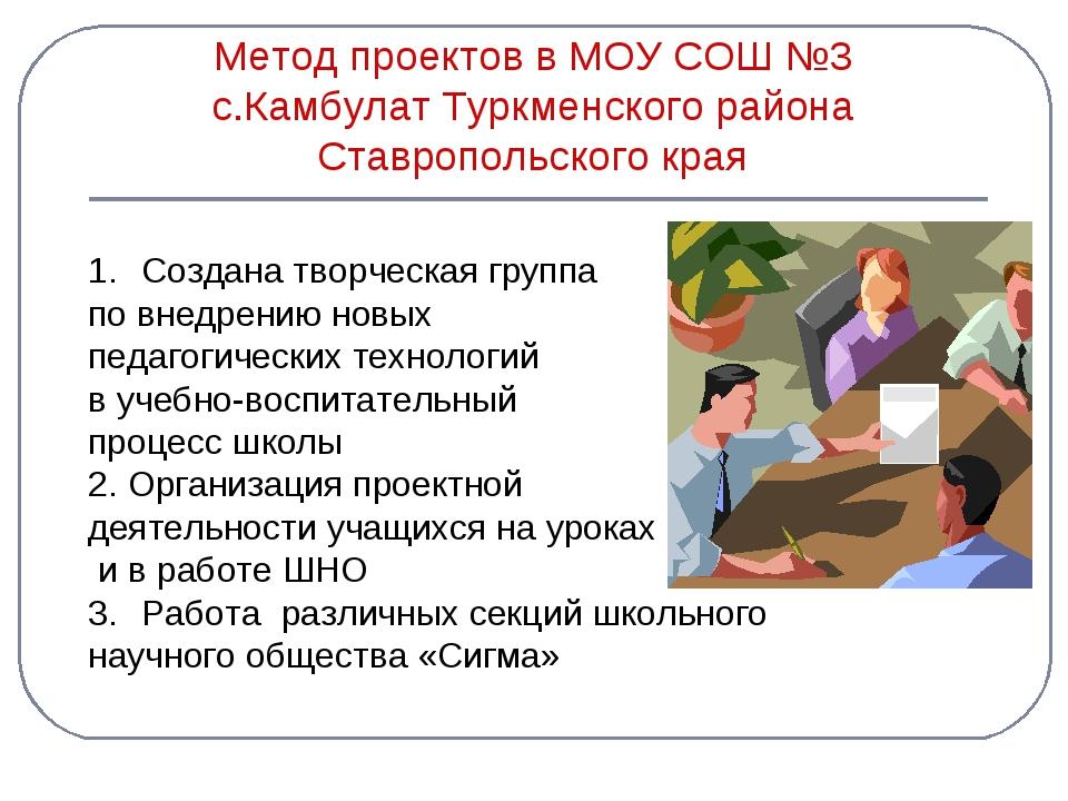 Метод проектов в МОУ СОШ №3 с.Камбулат Туркменского района Ставропольского кр...