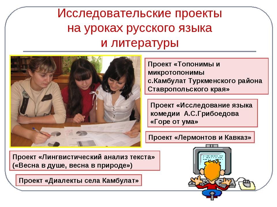 Исследовательские проекты на уроках русского языка и литературы Проект «Топон...