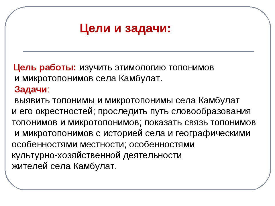 Цели и задачи: Цель работы: изучить этимологию топонимов и микротопонимов се...