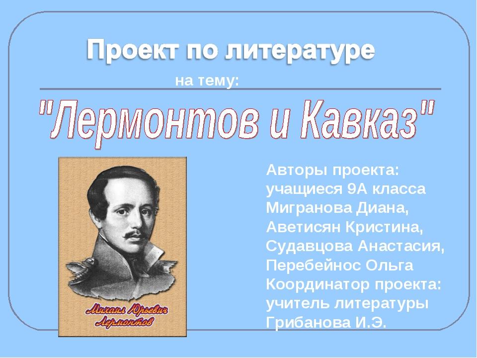 на тему: Авторы проекта: учащиеся 9А класса Мигранова Диана, Аветисян Кристин...