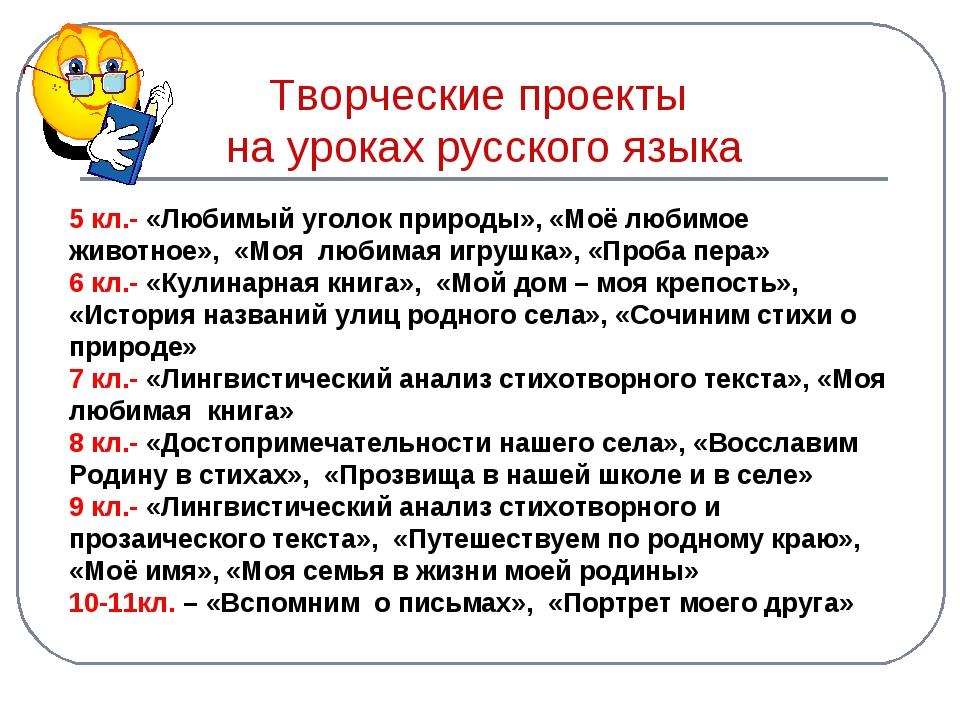 Творческие проекты на уроках русского языка 5 кл.- «Любимый уголок природы»,...