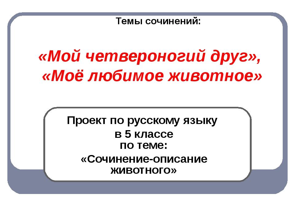 «Мой четвероногий друг», «Моё любимое животное» Проект по русскому языку в 5...