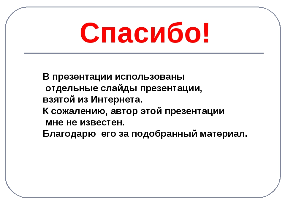 В презентации использованы отдельные слайды презентации, взятой из Интернета....