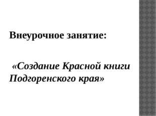 Внеурочное занятие: «Создание Красной книги Подгоренского края»