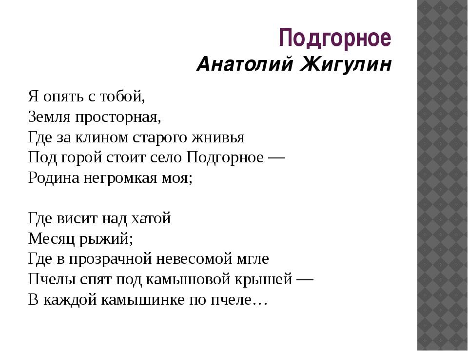 Подгорное Анатолий Жигулин Я опять с тобой, Земля просторная, Где за клином с...