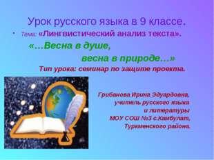 Урок русского языка в 9 классе. Тема: «Лингвистический анализ текста». «…Весн
