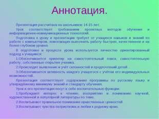 Аннотация. Презентация рассчитана на школьников 14-15 лет. Урок соответствует