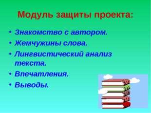 Модуль защиты проекта: Знакомство с автором. Жемчужины слова. Лингвистический