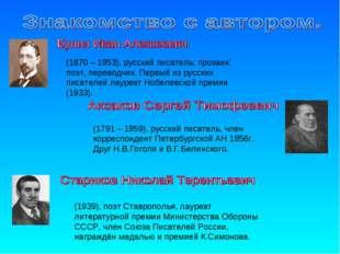 (1791 – 1859), русский писатель, член корреспондент Петербургской АН 1856г. Д