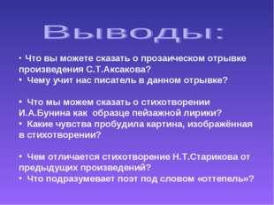Что вы можете сказать о прозаическом отрывке произведения С.Т.Аксакова? Чему