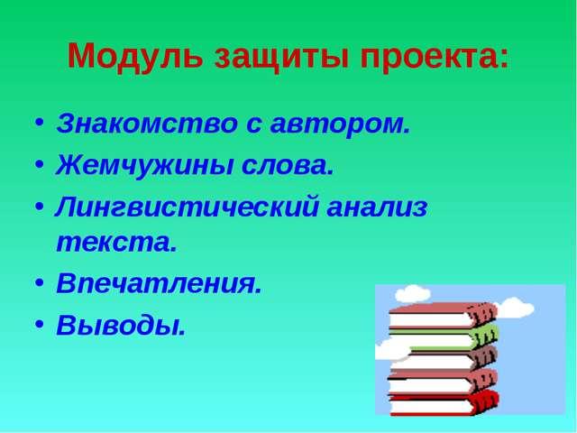 Модуль защиты проекта: Знакомство с автором. Жемчужины слова. Лингвистический...