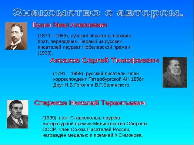 (1791 – 1859), русский писатель, член корреспондент Петербургской АН 1856г. Д...