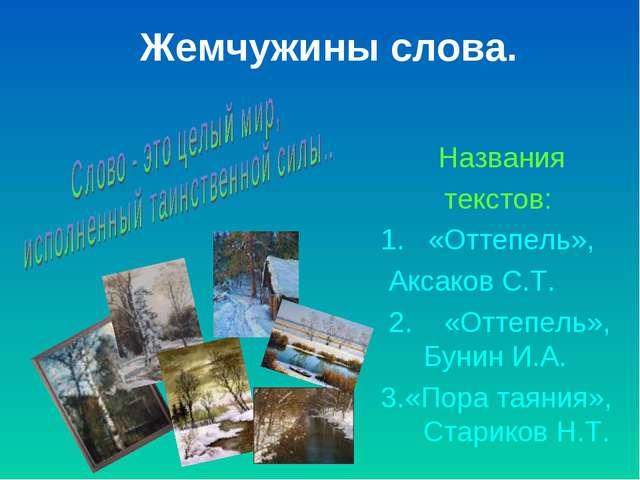 Жемчужины слова. Названия текстов: 1. «Оттепель», Аксаков С.Т. 2. «Оттепель»,...