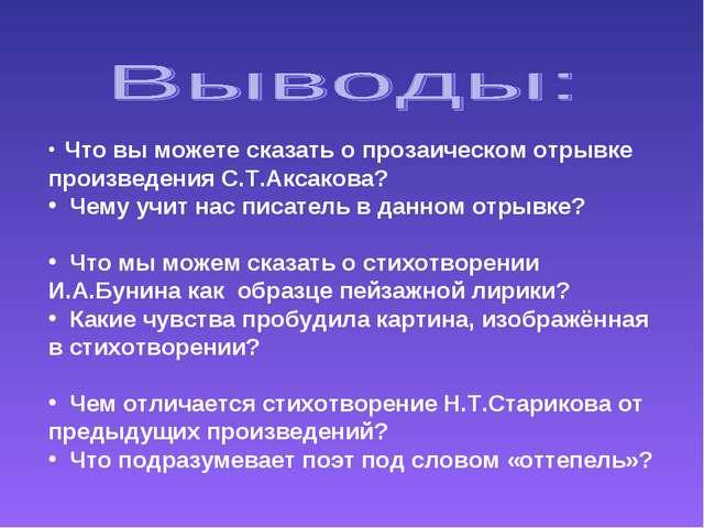 Что вы можете сказать о прозаическом отрывке произведения С.Т.Аксакова? Чему...