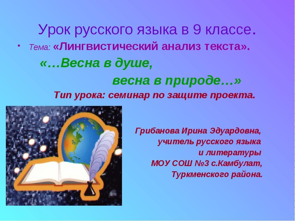 Урок русского языка в 9 классе. Тема: «Лингвистический анализ текста». «…Весн...