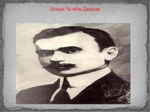 Номан Челеби-Джихан