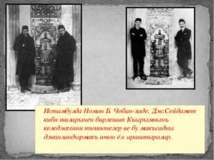Истамбулда Номан Б. Чобан-заде, Дж.Сейдамет киби яшларынен бирлешип Къырымны