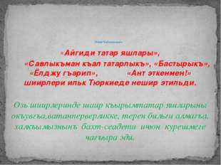 «Айгиди татар яшлары», «Савлыкъман къал татарлыкъ», «Бастырыкъ», «Ёлджу гъар