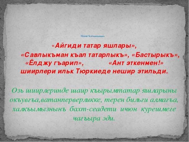 «Айгиди татар яшлары», «Савлыкъман къал татарлыкъ», «Бастырыкъ», «Ёлджу гъар...