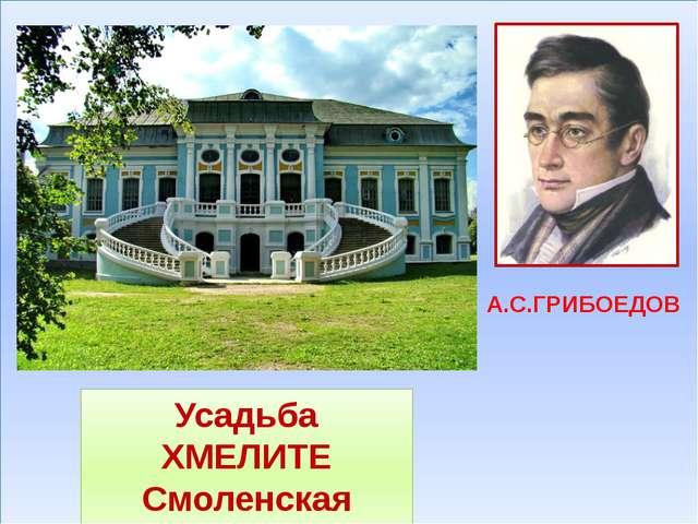 А.С.ГРИБОЕДОВ Усадьба ХМЕЛИТЕ Смоленская область