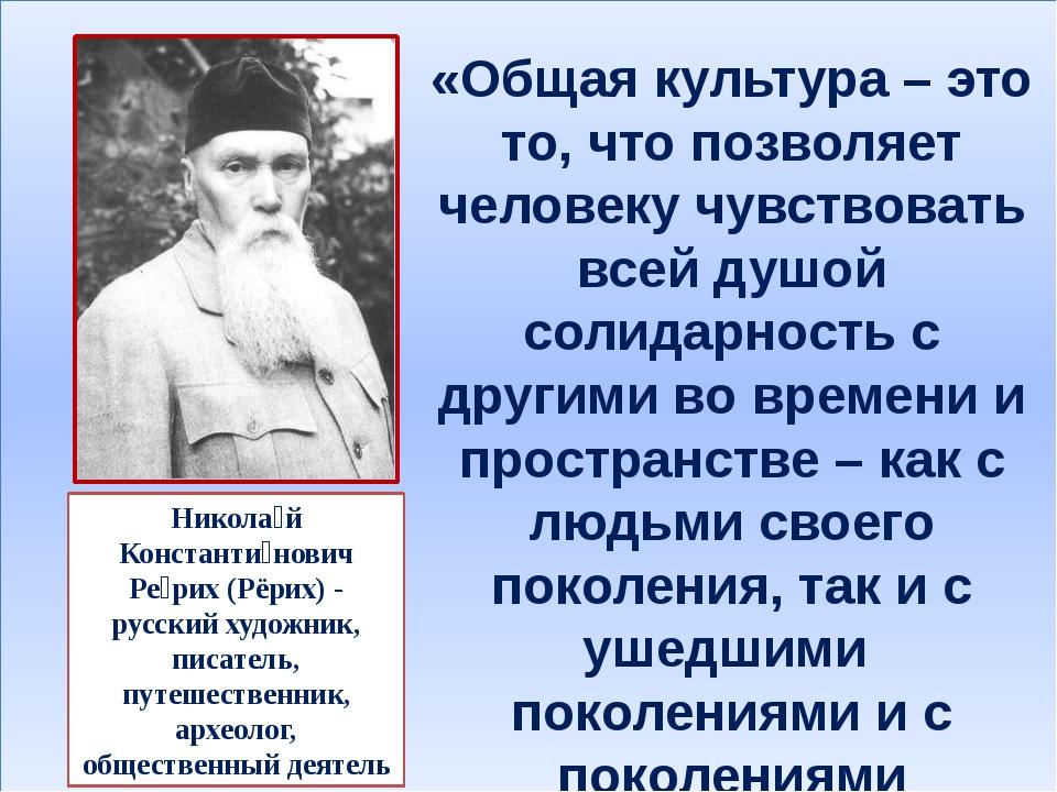Никола́й Константи́нович Ре́рих (Рёрих) - русский художник, писатель, путеше...