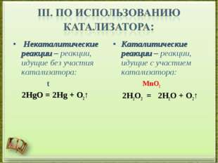 Некаталитические реакции – реакции, идущие без участия катализатора: t 2HgO