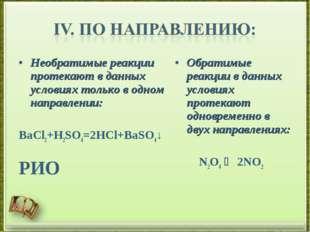 Необратимые реакции протекают в данных условиях только в одном направлении: B