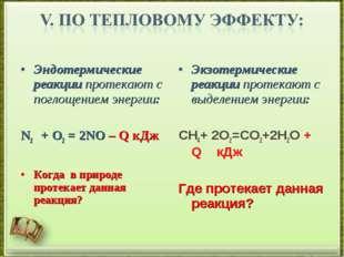 Эндотермические реакции протекают с поглощением энергии: N2 + O2 = 2NO – Q к