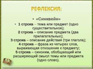 «Синквейн» 1 строка – тема или предмет (одно существительное); 2 строка – опи