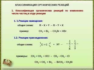 КЛАССИФИКАЦИЯ ОРГАНИЧЕСКИХ РЕАКЦИЙ 1. Классификация органических реакций по и