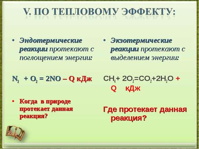 Эндотермические реакции протекают с поглощением энергии: N2 + O2 = 2NO – Q к...