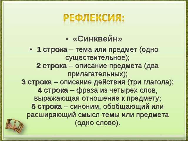 «Синквейн» 1 строка – тема или предмет (одно существительное); 2 строка – опи...