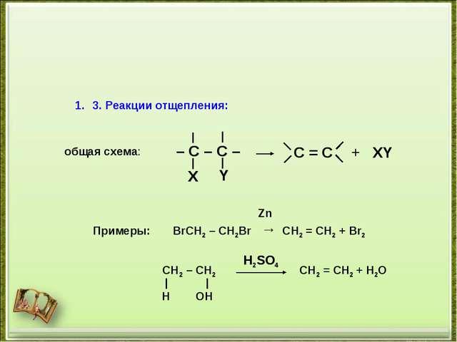 3. Реакции отщепления: C = C + XY общая схема: