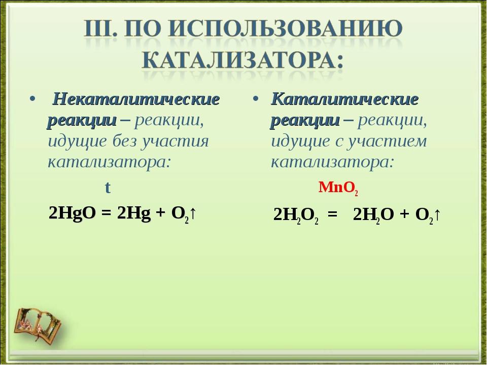 Некаталитические реакции – реакции, идущие без участия катализатора: t 2HgO...