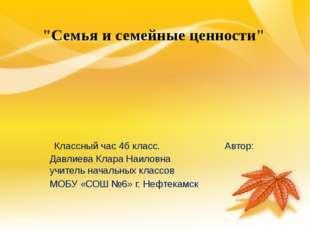 Классный час 4б класс. Автор: Давлиева Клара Наиловна учитель начальных клас