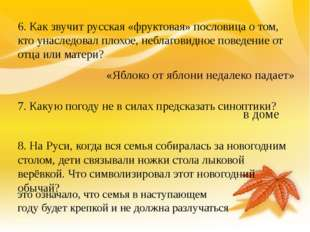 6. Как звучит русская «фруктовая» пословица о том, кто унаследовал плохое, не