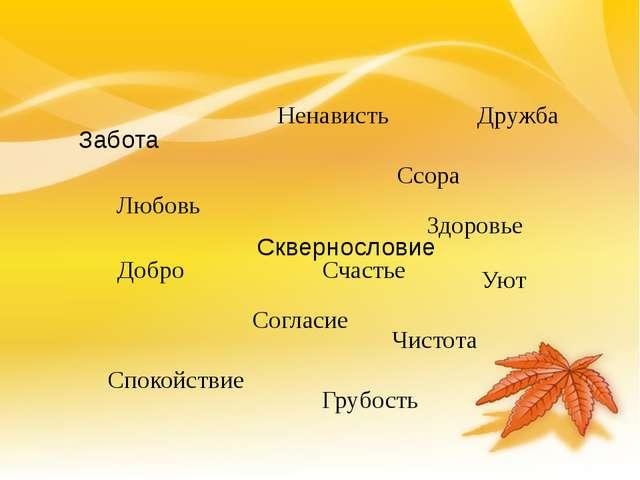 Уют Спокойствие Здоровье Забота Любовь Ненависть Чистота Добро Счастье Ссора...