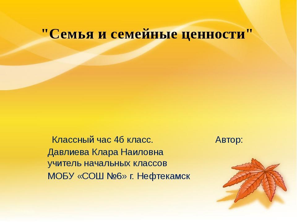 Классный час 4б класс. Автор: Давлиева Клара Наиловна учитель начальных клас...
