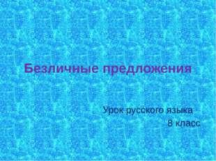 Безличные предложения Урок русского языка 8 класс