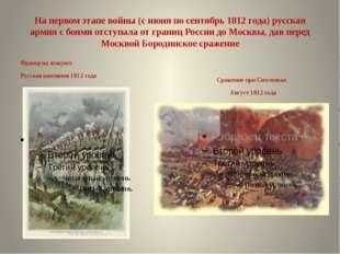 На первом этапе войны (с июня по сентябрь 1812 года) русская армия с боями от