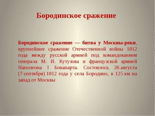 Бородинское сражение Бородинское сражение — битва у Москвы-реки, крупнейшее с...