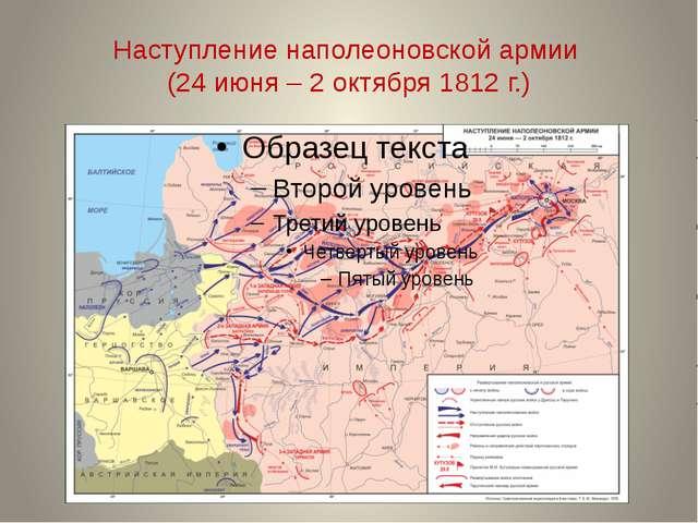 Наступление наполеоновской армии (24 июня – 2 октября 1812 г.)